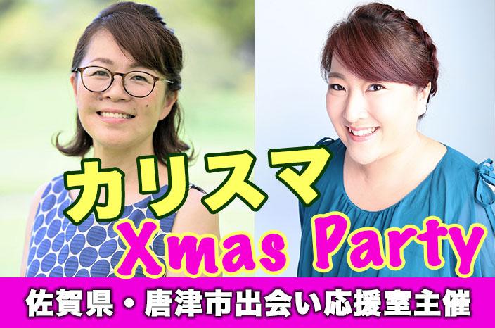 オンライン唐津カリスマクリスマスパーティー