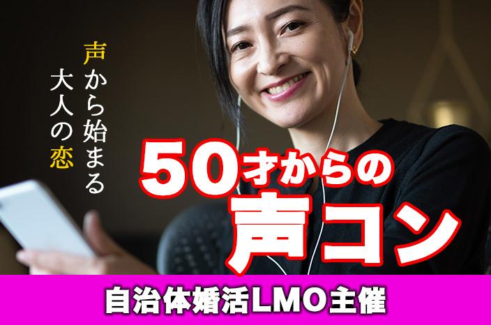 東京 50代 趣味コン