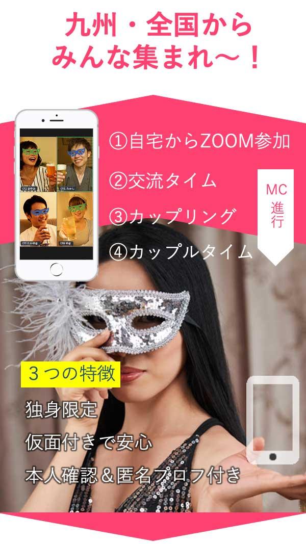 仮面婚活パーティー2
