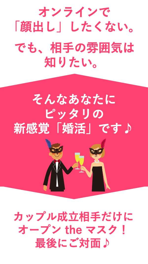仮面婚活パーティー3