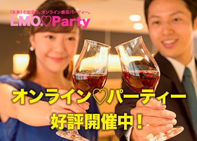 オンライン婚活パーティー