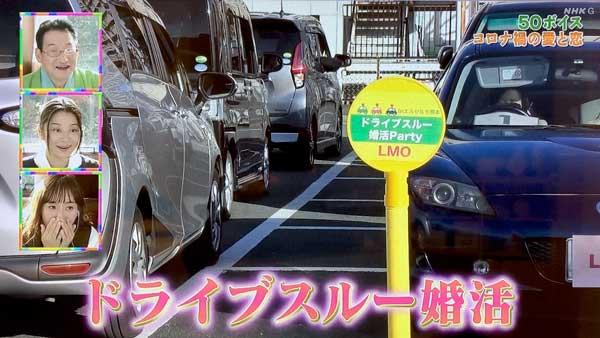 NHK50ボイス新しい生活様式-ドライブスルー婚活